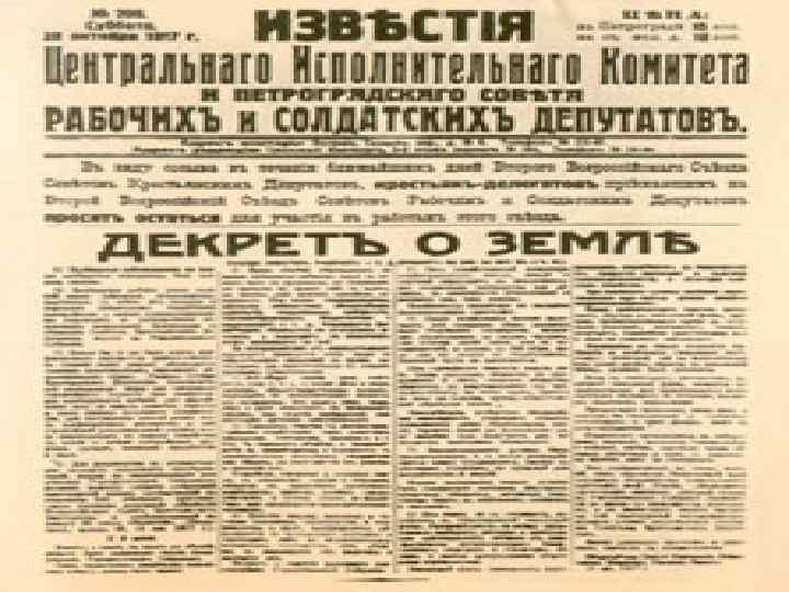 История создания Решением ЦК РСДРП(б) от 21 октября (3 ноября) 1917 года составление декрета