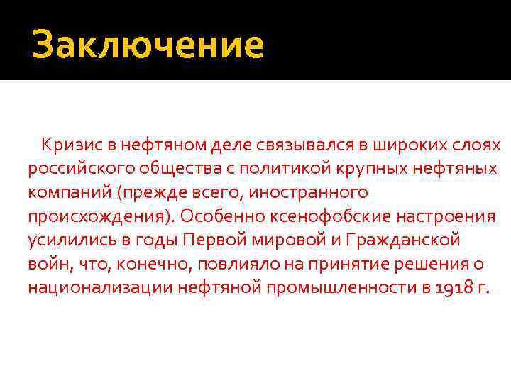 Заключение Кризис в нефтяном деле связывался в широких слоях российского общества с политикой крупных