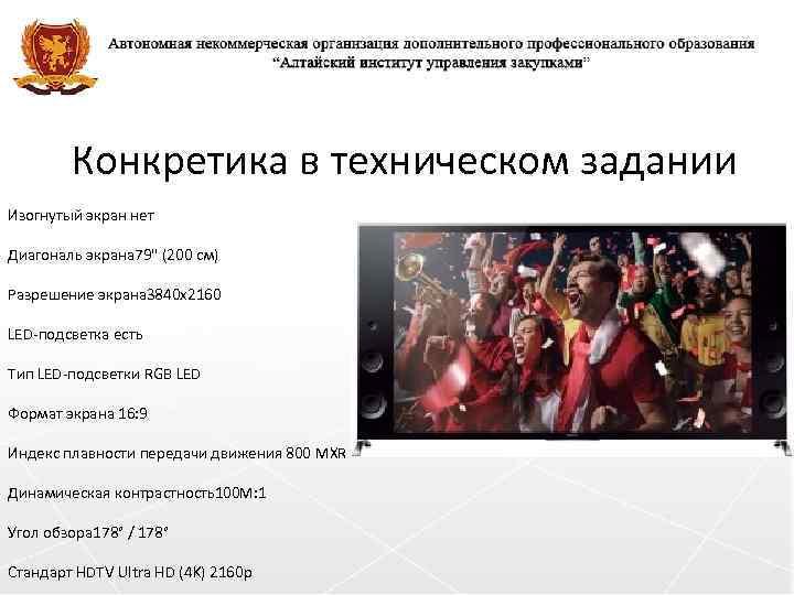 Конкретика в техническом задании Изогнутый экран нет Диагональ экрана 79