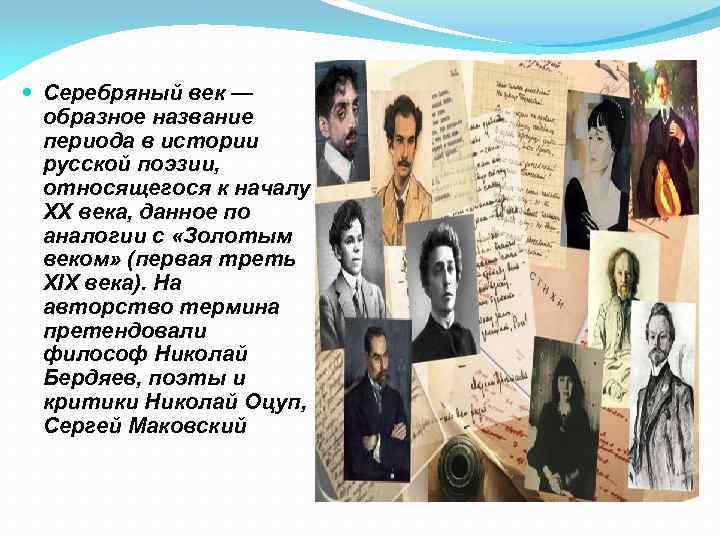 Картинки по серебряному веку русской поэзии