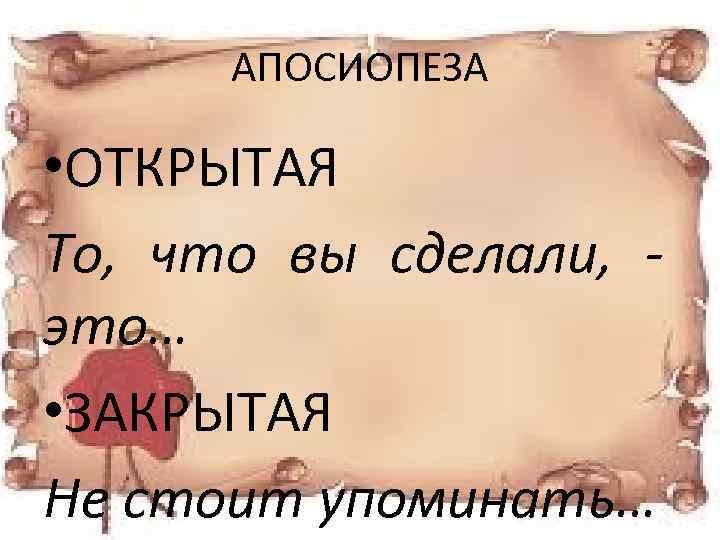 АПОСИОПЕЗА • ОТКРЫТАЯ То, что вы сделали, это… • ЗАКРЫТАЯ Не стоит упоминать…