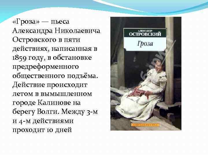 «Гроза» — пьеса Александра Николаевича Островского в пяти действиях, написанная в 1859 году,