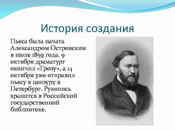 История создания Пьеса была начата Александром Островским в июле 1859 года. 9 октября драматург