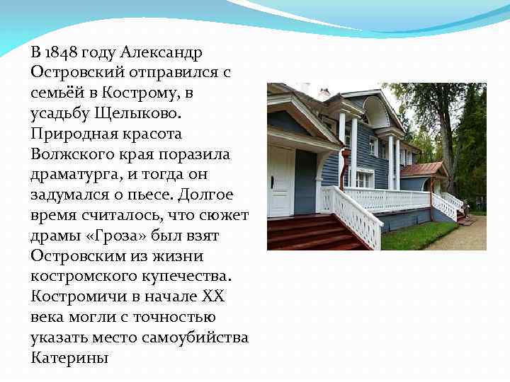 В 1848 году Александр Островский отправился с семьёй в Кострому, в усадьбу Щелыково. Природная