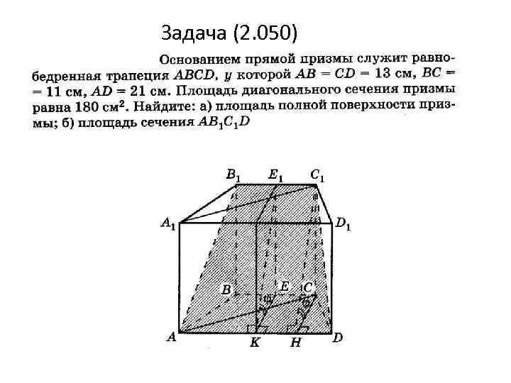 Задача (2. 050)