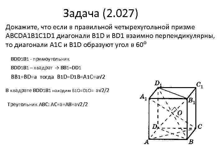 Задача (2. 027) Докажите, что если в правильной четырехугольной призме АВCDA 1 B 1