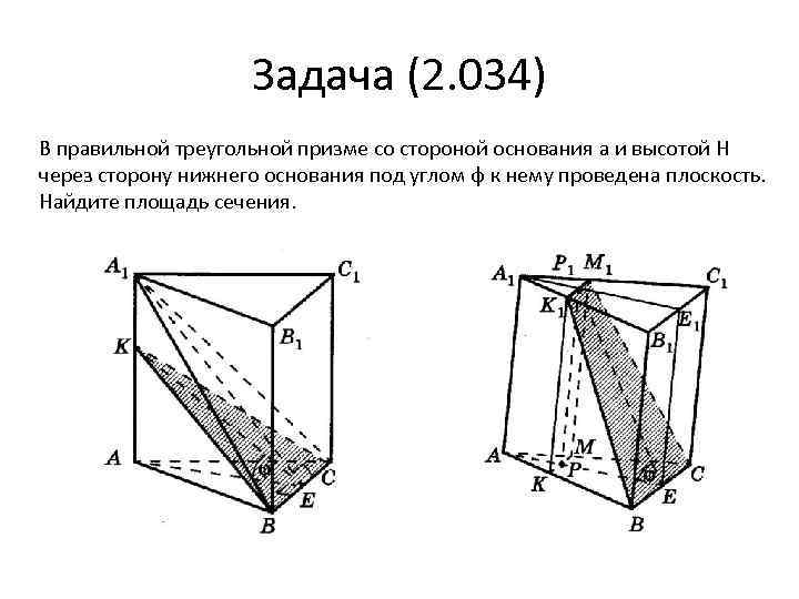 Задача (2. 034) В правильной треугольной призме со стороной основания a и высотой H