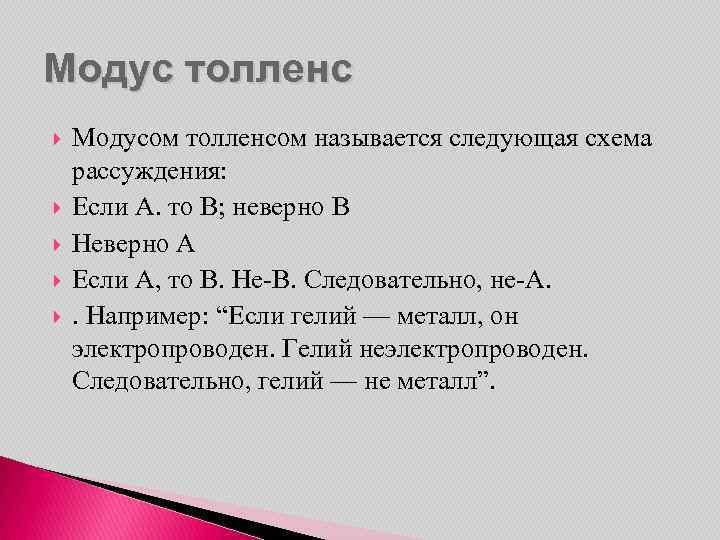 Модус толленс Модусом толленсом называется следующая схема рассуждения: Если А. то В; неверно В