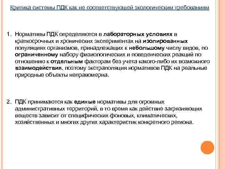 Критика системы ПДК как не соответствующей экологическим требованиям 1. Нормативы ПДК определяются в лабораторных