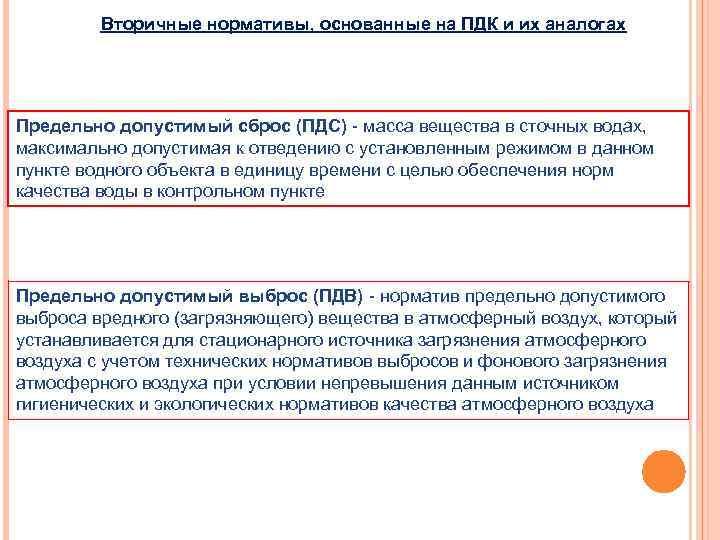 Вторичные нормативы, основанные на ПДК и их аналогах Предельно допустимый сброс (ПДС) - масса