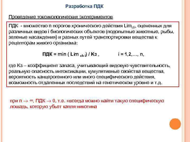 Разработка ПДК Проведение токсикологических экспериментов ПДК - множество n порогов хронического действия Limch, оцененных
