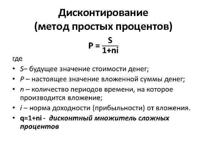Дисконтирование (метод простых процентов) •