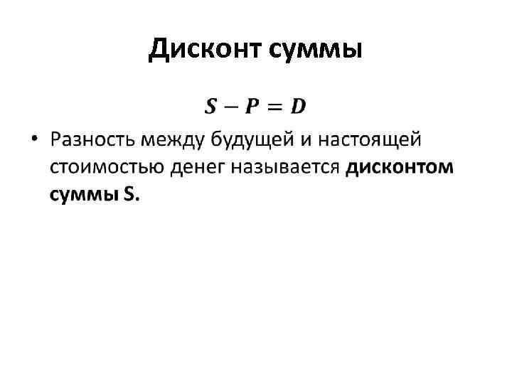 Дисконт суммы •