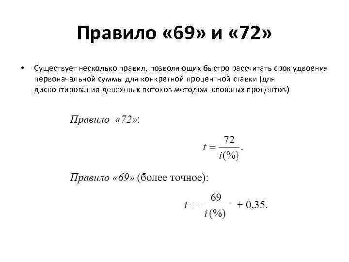 Правило « 69» и « 72» • Существует несколько правил, позволяющих быстро рассчитать срок