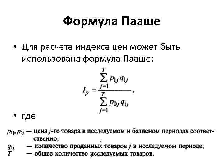 Формула Пааше • Для расчета индекса цен может быть использована формула Пааше: • где