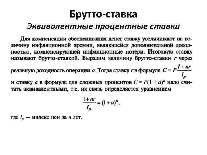 Брутто-ставка Эквивалентные процентные ставки