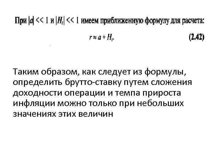 Таким образом, как следует из формулы, определить брутто-ставку путем сложения доходности операции и темпа