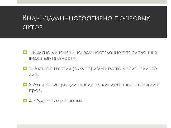Виды административно правовых актов 1. Выдача лицензий на осуществление определенных видов деятельности. 2. Акты