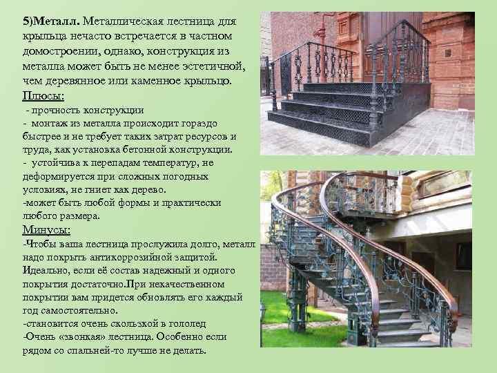 5)Металлическая лестница для крыльца нечасто встречается в частном домостроении, однако, конструкция из металла может
