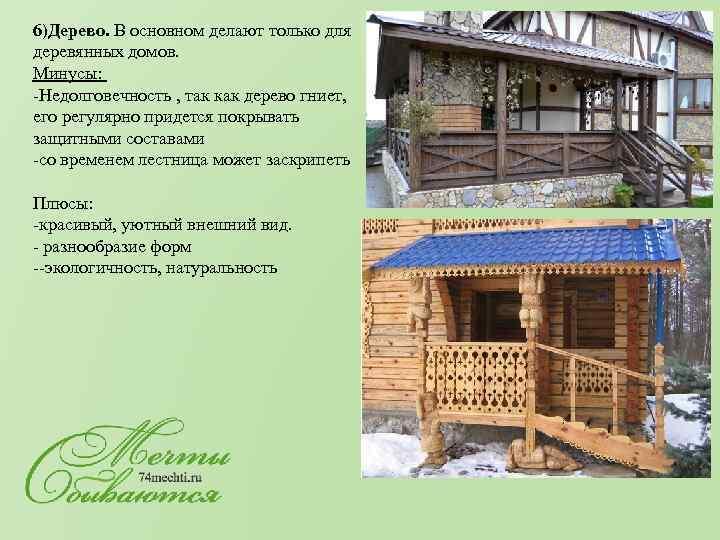 6)Дерево. В основном делают только для деревянных домов. Минусы: -Недолговечность , так как дерево