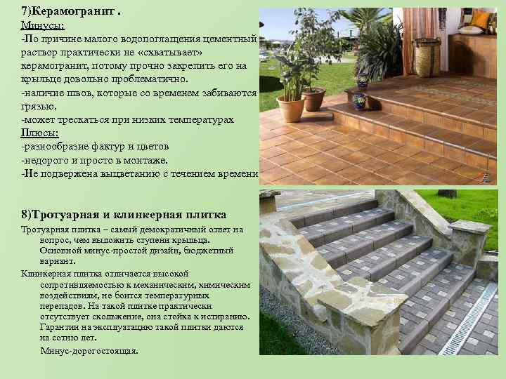 7)Керамогранит. Минусы: -По причине малого водопоглащения цементный раствор практически не «схватывает» керамогранит, потому прочно