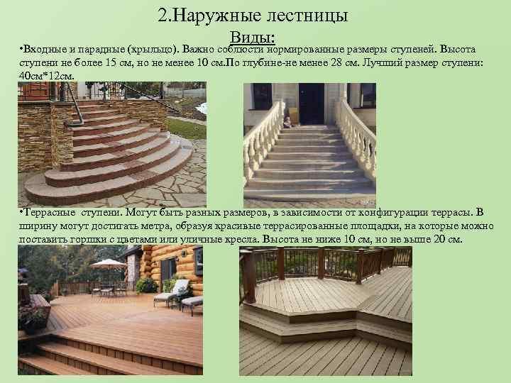 2. Наружные лестницы Виды: • Входные и парадные (крыльцо). Важно соблюсти нормированные размеры ступеней.