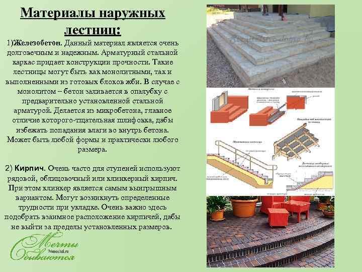Материалы наружных лестниц: 1)Железобетон. Данный материал является очень долговечным и надежным. Арматурный стальной каркас