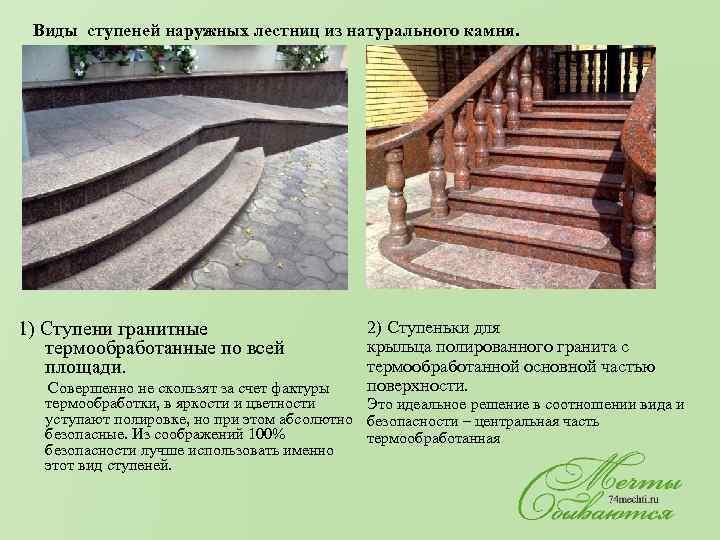 Виды ступеней наружных лестниц из натурального камня. 1) Ступени гранитные термообработанные по всей площади.
