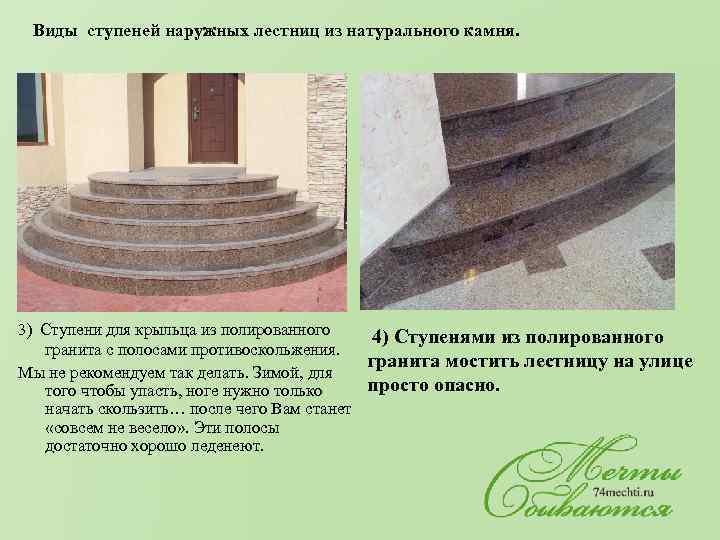 Виды ступеней наружных лестниц из натурального камня. 3) Ступени для крыльца из полированного 4)