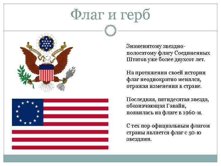 Сша флаг и герб фото