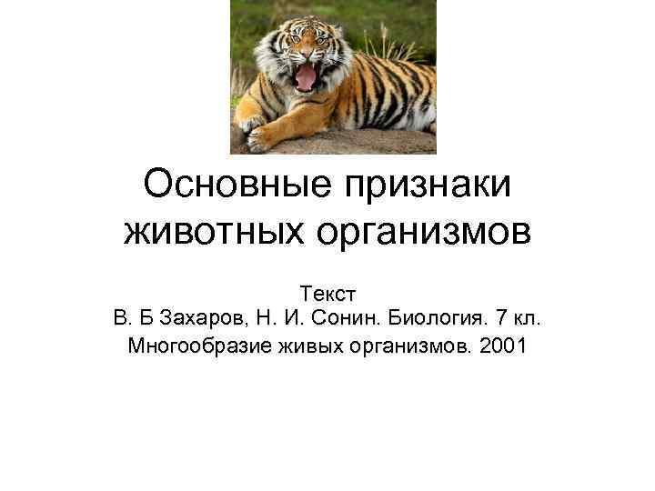 Основные признаки животных организмов Текст В. Б Захаров, Н. И. Сонин. Биология. 7 кл.