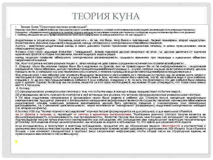 ТЕОРИЯ КУНА • Томас Куна
