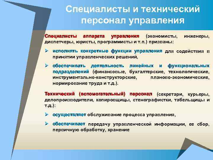 Специалисты и технический персонал управления Специалисты аппарата управления (экономисты, диспетчеры, юристы, программисты и т.