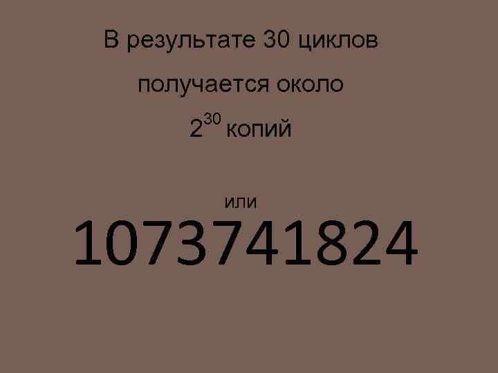 В результате 30 циклов получается около 30 2 копий или 1073741824