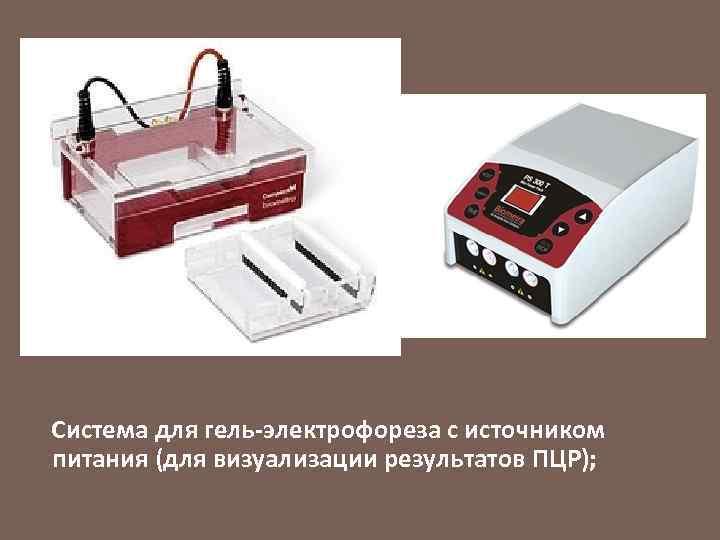 Система для гель-электрофореза с источником питания (для визуализации результатов ПЦР);