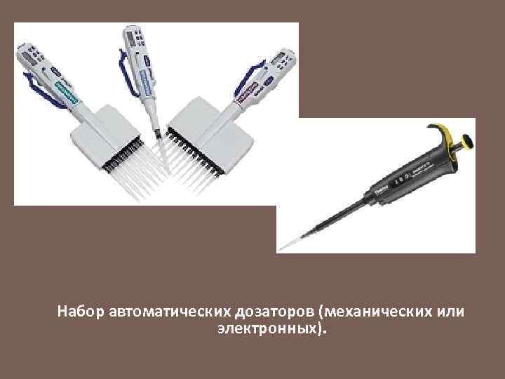 Набор автоматических дозаторов (механических или электронных).