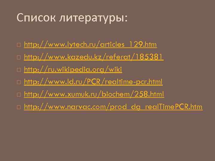 Список литературы: http: //www. lytech. ru/articles_129. htm http: //www. kazedu. kz/referat/185381 http: //ru. wikipedia.
