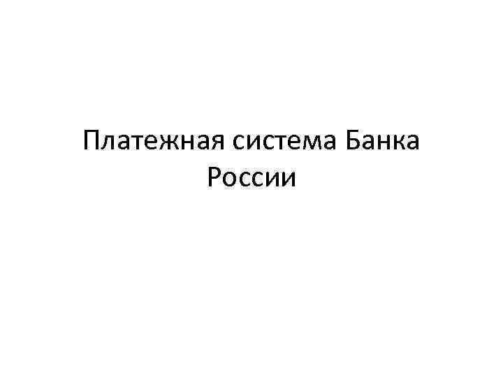 Платежная система Банка России