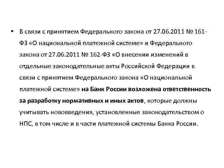 • В связи с принятием Федерального закона от 27. 06. 2011 № 161