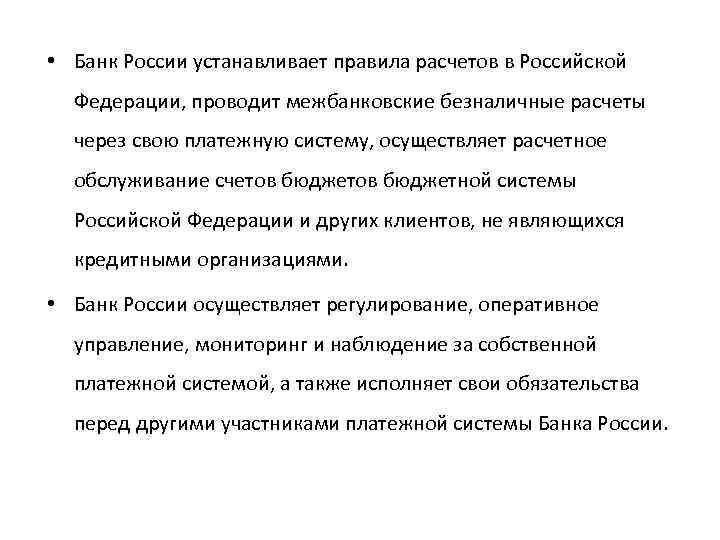 • Банк России устанавливает правила расчетов в Российской Федерации, проводит межбанковские безналичные расчеты