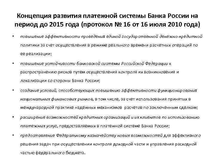 Концепция развития платежной системы Банка России на период до 2015 года (протокол № 16