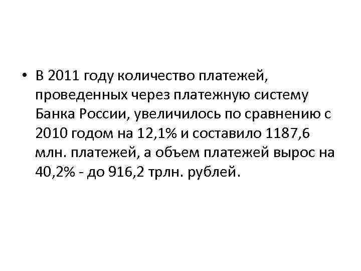 • В 2011 году количество платежей, проведенных через платежную систему Банка России, увеличилось