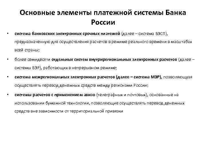 Основные элементы платежной системы Банка России • система банковских электронных срочных платежей (далее –