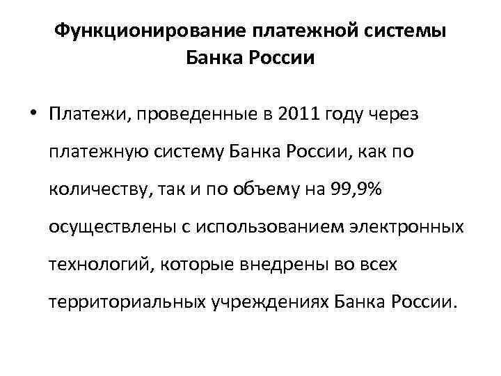 Функционирование платежной системы Банка России • Платежи, проведенные в 2011 году через платежную систему