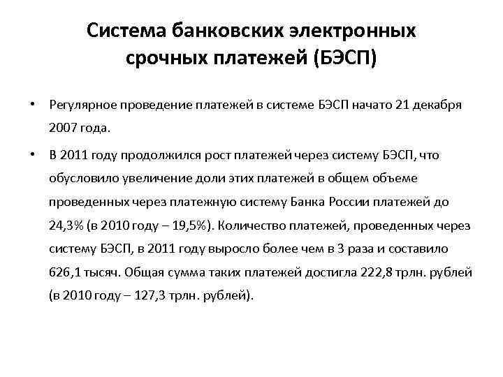 Система банковских электронных срочных платежей (БЭСП) • Регулярное проведение платежей в системе БЭСП начато