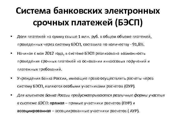 Система банковских электронных срочных платежей (БЭСП) • Доля платежей на сумму свыше 1 млн.