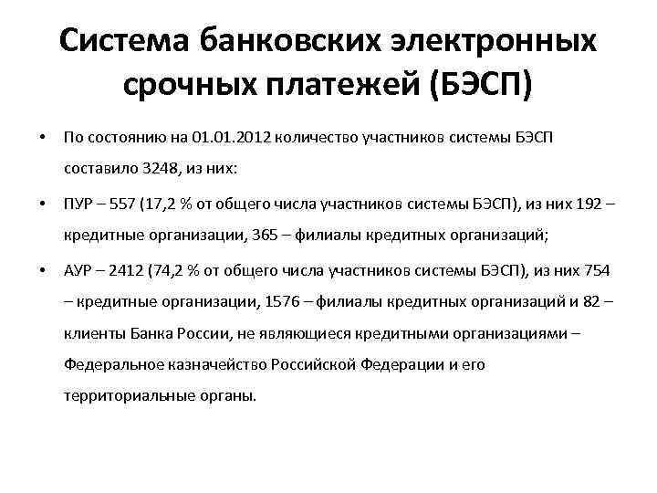 Система банковских электронных срочных платежей (БЭСП) • По состоянию на 01. 2012 количество участников