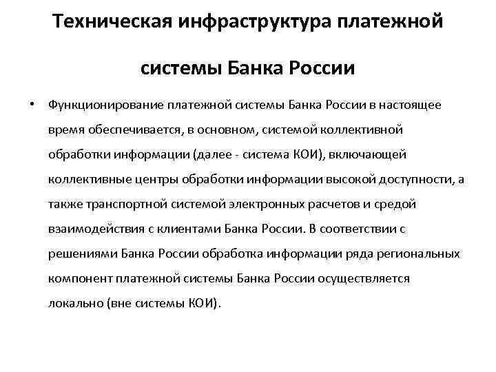 Техническая инфраструктура платежной системы Банка России • Функционирование платежной системы Банка России в настоящее
