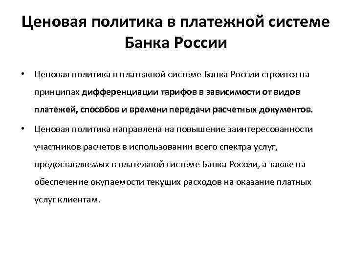 Ценовая политика в платежной системе Банка России • Ценовая политика в платежной системе Банка
