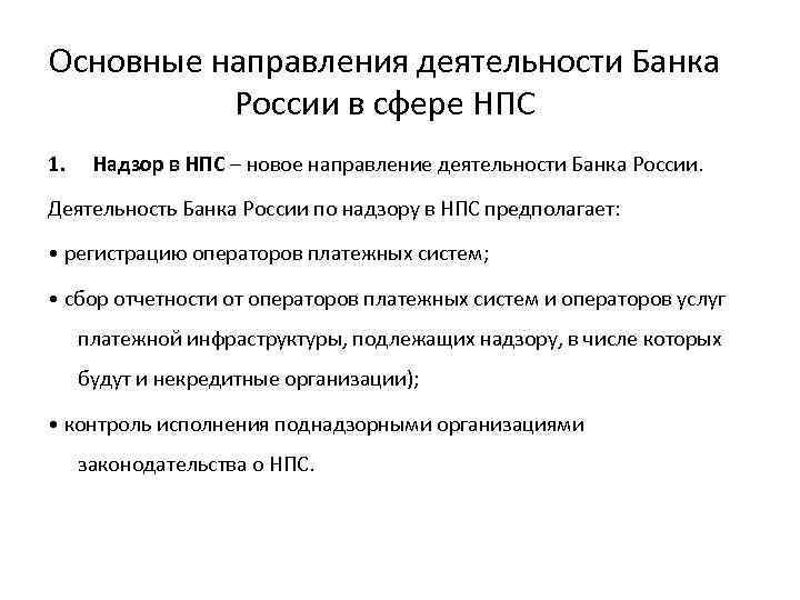 Основные направления деятельности Банка России в сфере НПС 1. Надзор в НПС – новое